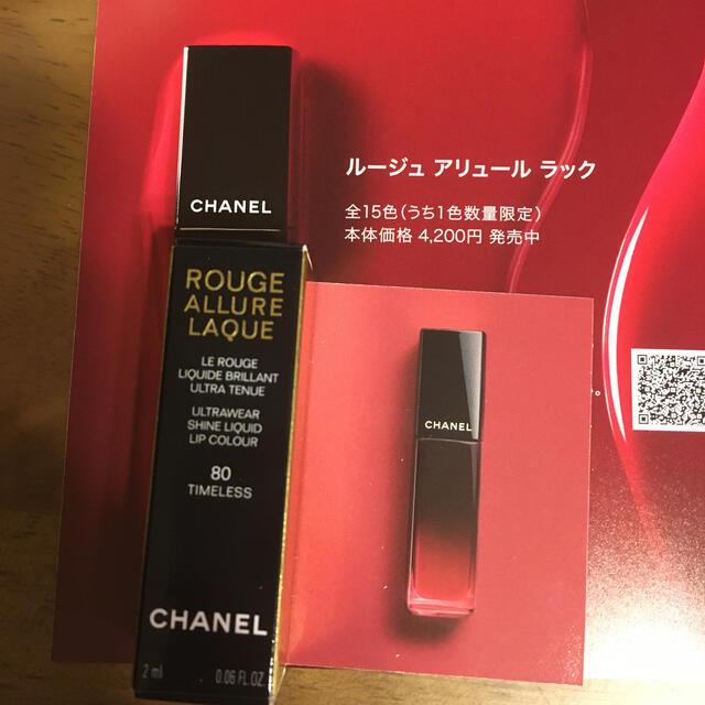 CHANEL(シャネル)の【CHANEL】新製品 ルージュ アリュール ラック 80 コスメ/美容のベースメイク/化粧品(口紅)の商品写真