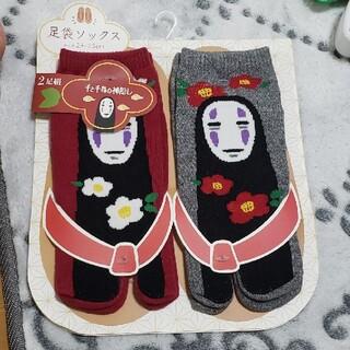 ジブリ(ジブリ)のカオナシ靴下…足袋2足セット(ソックス)