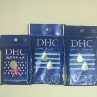 ディーエイチシー(DHC)のDHCメイクオフシート&あぶらとり紙セット(その他)
