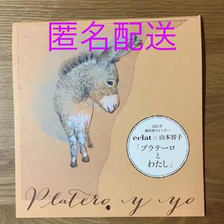 エクラ1月号付録★山本容子カレンダー2021年