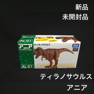 タカラトミー(Takara Tomy)のアニア 恐竜 ティラノサウルス(知育玩具)