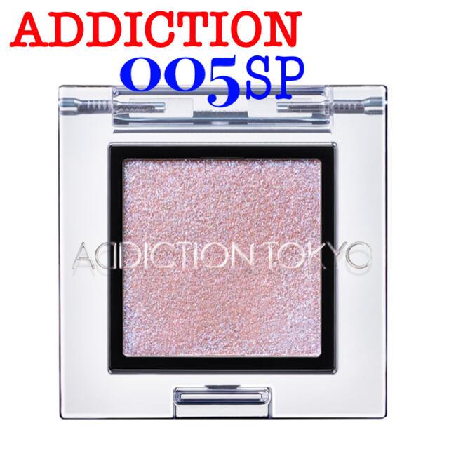 ADDICTION(アディクション)のザ アイシャドウ スパークル 005SP Moon River コスメ/美容のベースメイク/化粧品(アイシャドウ)の商品写真