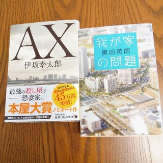 角川書店 - AX アックス