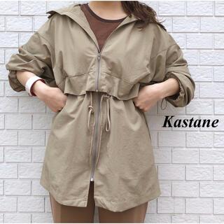 Kastane - 新品 Kastane 取り外し2WAYナイロンジャケット