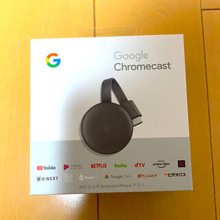chromecast 第3世代 クロームキャスト