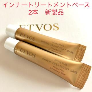 エトヴォス(ETVOS)の新製品 etvos エトヴォス  インナートリートメントベース 4.4ml×2本(化粧下地)