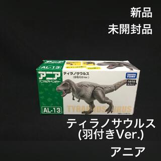 タカラトミー(Takara Tomy)のアニア 恐竜 ティラノサウルス 羽付きVer. 未開封品(知育玩具)