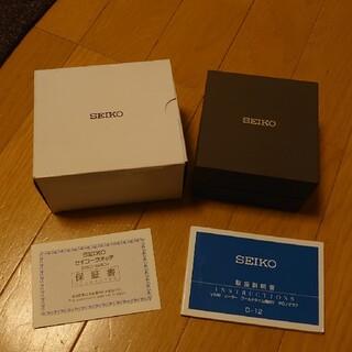 セイコー(SEIKO)の新品未使用 セイコー SBPJ025 ワールドタイム機能付き ソーラー 腕時計(腕時計(アナログ))