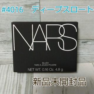 ナーズ(NARS)のNARSナーズ ブラッシュ #4016 ディープスロート 新品未開封品(チーク)