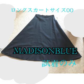 MADISONBLUE - MADISONBLUEマディソンブルー ロングスカート サイズ00 試着のみ