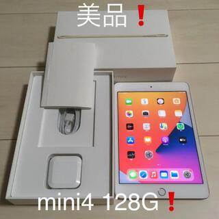 Apple - 【美品】備品完備❗️Apple  iPad mini4 128G wifi