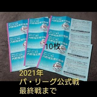 サイタマセイブライオンズ(埼玉西武ライオンズ)の西武ライオンズ 内野指定席引換券 10枚(野球)