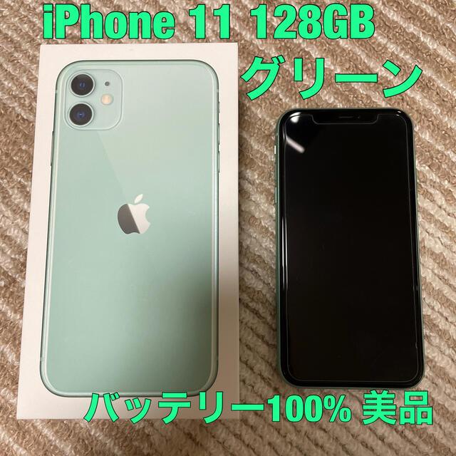 Apple(アップル)のiPhone11 128GB グリーン SIMフリー 100% スマホ/家電/カメラのスマートフォン/携帯電話(スマートフォン本体)の商品写真
