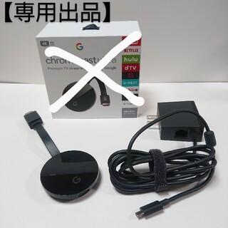 クローム(CHROME)のGoogle Chromecast Ultra(映像用ケーブル)