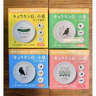 サントリー(サントリー)のサントリー オールフリー キュウカン日 小皿 全4種 非売品(食器)