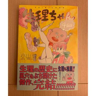 【新品未使用】生理ちゃん4日目