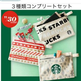 Starbucks Coffee - スタバ ホリデー キャンパス ポーチ 3種類コンプリート