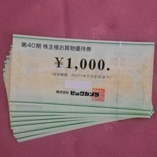 ビックカメラ★コジマ 株主優待★1000円 有効期限2021年11月30日(ショッピング)