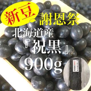北海道産 黒大豆『祝黒』特選3分上 大粒 900g(野菜)