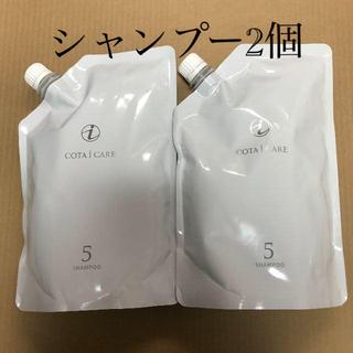 コタアイケア(COTA I CARE)のコタ シャンプー5(750ml)詰め替え用 2個(シャンプー)