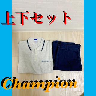 Champion - お買い得 Champion 上下セット