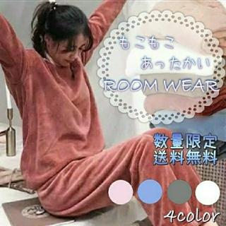 新品・未使用 ♪ ふわもこ ルームウェア 暖かい 部屋着 上下セット パジャマ(ルームウェア)