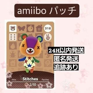 【amiibo】パッチ