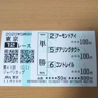 競馬 ジャパンカップ アーモンドアイ 馬券 東京競馬場前日購入