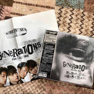 ジェネレーションズ(GENERATIONS)の涙を流せないピエロは太陽も月もない空を見上げた(初回生産限定盤/Blu-ray (ポップス/ロック(邦楽))