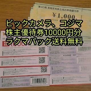 ビックカメラ、コジマ 株主優待券 10000円分(ショッピング)
