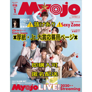 Johnny's - 抜けあり ちっこい版 Myojo (ミョウジョウ) 2021年1月号