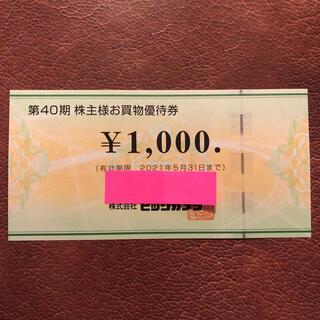 1000円 ビックカメラ 株主優待券(ショッピング)