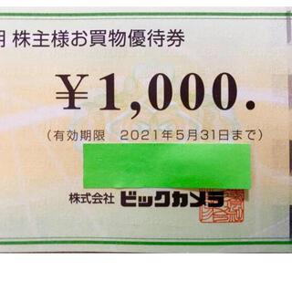 ビックカメラ株主優待券1000円分(ショッピング)