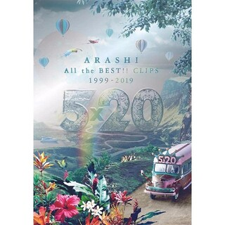 嵐 - 嵐/5×20All the BEST!! CLIPS 初回限定盤[DVD]3枚組