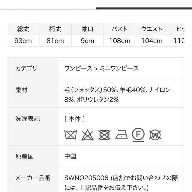 snidel(スナイデル)の完売色🌷新作新品🍀スナイデル ファーライクベルティッドニットワンピース レディースのワンピース(ひざ丈ワンピース)の商品写真