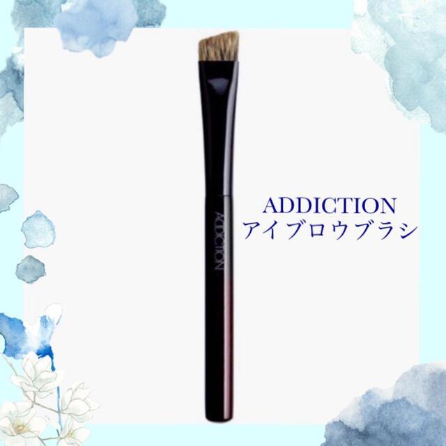 ADDICTION(アディクション)のアディクション アイブロウブラシ 新品 未開封 コスメ/美容のメイク道具/ケアグッズ(ブラシ・チップ)の商品写真