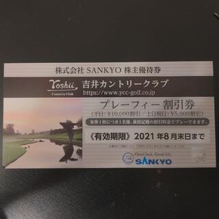 SANKYO - 【送料無料】吉井カントリークラブ プレーフィー割引券