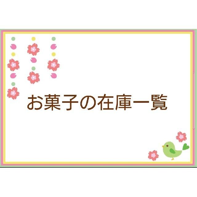 1/20更新 お菓子の在庫一覧  食品/飲料/酒の食品(菓子/デザート)の商品写真