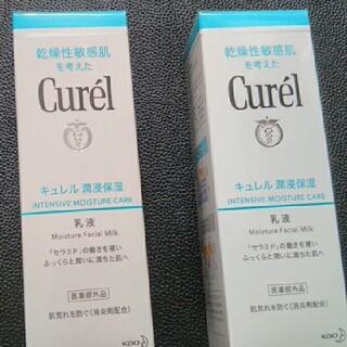 キュレル(Curel)の花王キュレル潤浸保湿乳液(120ml)2個セット(乳液/ミルク)