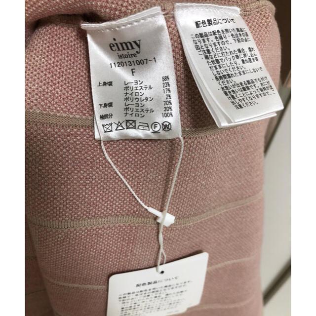 eimy istoire(エイミーイストワール)のエイミーイストワール ワンピース新品 レディースのワンピース(ロングワンピース/マキシワンピース)の商品写真