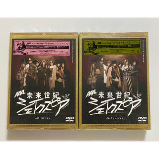 AAA - AAA 未来世紀シェイクスピア DVD #05 #06 初回限定盤 まとめ売り