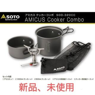 シンフジパートナー(新富士バーナー)のSOTO アミカスクッカーコンボSOD-320CC 新品未使用(ストーブ/コンロ)