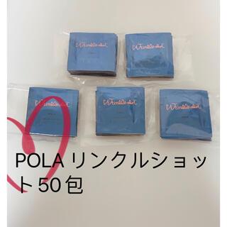 ポーラ(POLA)のPOLA リンクルショット 50包(美容液)