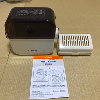 combi - 除菌じょーずα  combi  電子レンジ除菌&保管