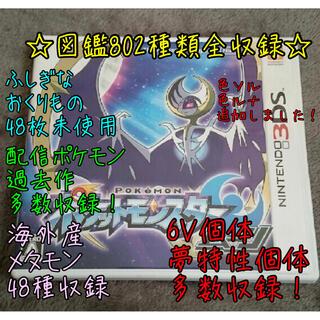 ニンテンドー3DS - 【期間限定セール】ポケットモンスター ムーン