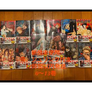 呪術廻戦 0〜13巻 全巻 シュリンク付き 新品未使用