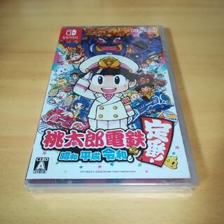 ニンテンドースイッチ(Nintendo Switch)の新品 桃太郎電鉄 昭和平成令和も定番!(家庭用ゲームソフト)