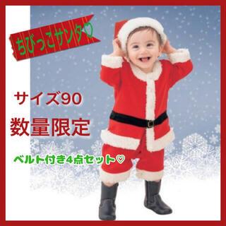 【数量限定】大人気 クリスマス ベビー サンタ コスプレ 90