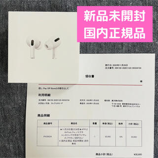 Apple - 新品未開封 国内正規品 Apple AirPods Pro エアーポッズプロ