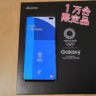 Galaxy - ドコモ Galaxy S10+ SC-05L ホワイト 東京2020 限定モデル